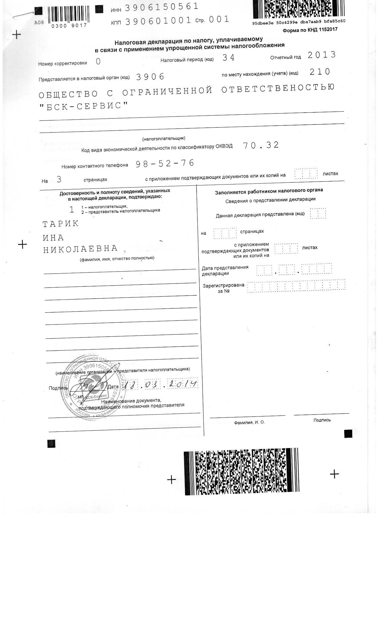 паспорт итп бланк